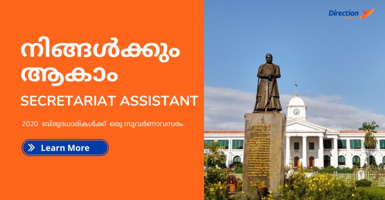 Secretariat Assistant Notification 2021