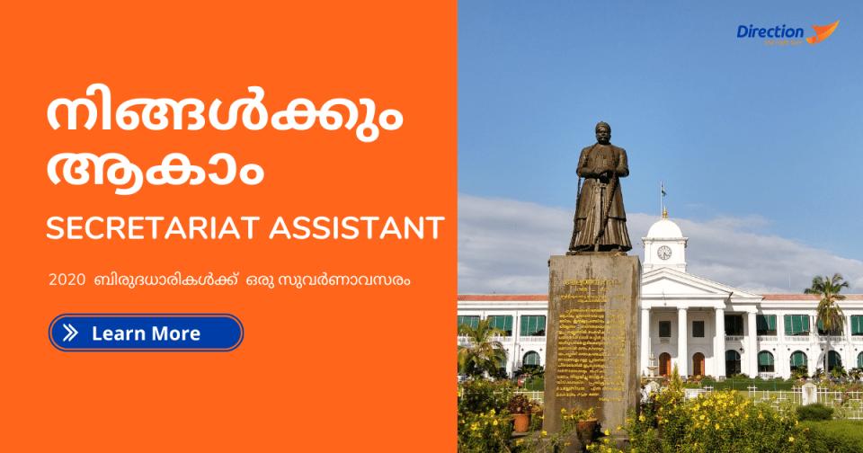 Kerala PSC Secretariat Assistant Admit Card 2021