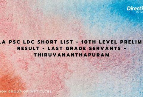Kerala PSC LDC Short List - 10th Level Preliminary Result - Last Grade Servants - Eranakulam