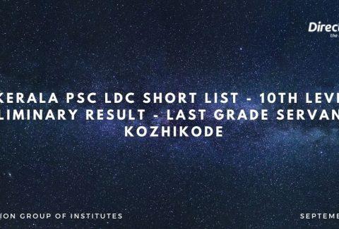 Kerala PSC LDC Short List - 10th Level Preliminary Result - Last Grade Servants - Kozhikode