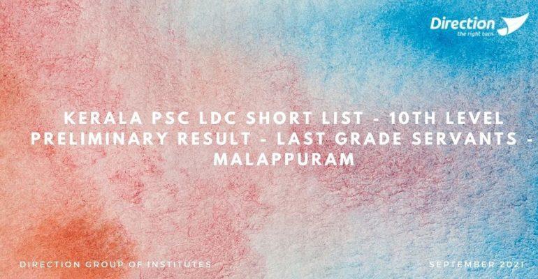 Kerala PSC LDC Short List - 10th Level Preliminary Result - Last Grade Servants - Malappuram (1)